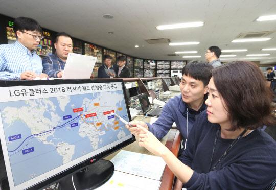 LGU+ 러시아월드컵 방송회선 단독 제공